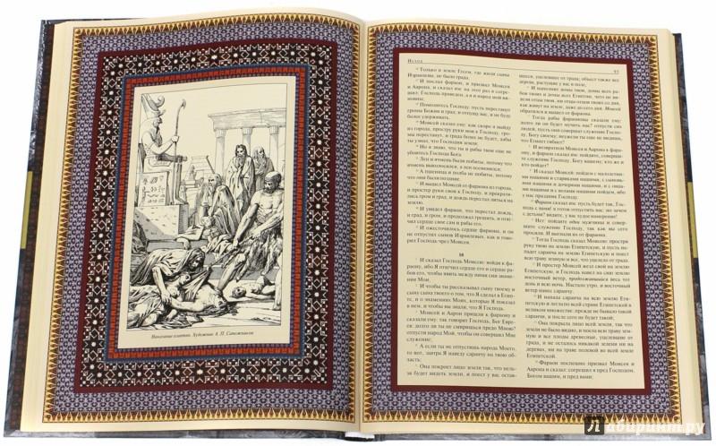 Иллюстрация 1 из 17 для Иллюстрированная Библия. Пятикнижие Моисея | Лабиринт - книги. Источник: Лабиринт