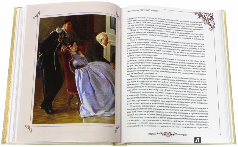 Иллюстрация 1 из 9 для Русские традиции. Правила хорошего тона (кожа) | Лабиринт - книги. Источник: Лабиринт