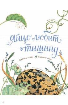 Яйцо любит тишинуЖивотный и растительный мир<br>О книге<br>Эта удивительная книга из серии артбуков Дианны Астон познакомит вас с ярким многообразием яиц птиц, рыб и насекомых.<br><br>Какой формы может быть яйцо и почему? В какой цвет его раскрасила природа? Какая у него скорлупа? И что происходит под ней - внутри яйца? На каждом развороте вас ждут интересные познавательные тексты, дополненные прекрасными иллюстрациями.<br><br>Награды книги<br>Publishers Weekly: премия за лучшее освещение предмета в научно-популярном издании.<br><br>Премия AAAS/Subaru за достижения в научной литературе.<br><br>Книга вошла в список 100 книг, рекомендованных для чтения Нью-Йоркской публичной библиотекой, и в избранный список Библиотеки для юношества; а также отмечена ассоциацией библиотекарей, работающих с детской литературой.<br><br>Для кого эта книга<br>Для детей 3-7 лет.<br><br>Взрослым, которые любят рисовать, эта книга послужит источником вдохновения.<br><br>О серии<br>Артбуки о природе - это серия иллюстрированных книг, которые открывают ребенку удивительный мир природы. В них органично сочетаются прекрасные натуралистичные иллюстрации и простые познавательные тексты.<br><br>Артбуки Дианны Астон и Сильвии Лонг:<br>знакомят с многообразием биологического мира;<br>показывают удивительные природные превращения;<br>вдохновляют наблюдать за природой, сближают ребенка с миром растений и животных;<br>побуждают задавать вопросы;<br>развивают воображение и эстетическое восприятие.<br>Темы книг<br><br>Все 6 книг серии можно назвать книгами-открытиями. Они раскрывают секреты природы и помогают увидеть жизнь там, где ее сложно уловить. В семенах и яйцах теплится зарождающаяся жизнь, камни проживают свою собственную судьбу.<br><br>Книги помогают рассмотреть природу вблизи и заглянуть в самые недоступные уголки (в гнезда птиц, под листву и камни, где прячутся жуки), остановить порхание бабочек, чтобы разглядеть их прекрасные крылья.<br><br>Как играть с книгой<br>Вместе раскрасьте яйца по свое