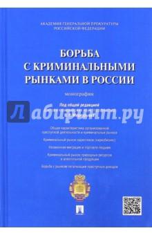 Борьба с криминальными рынками в России. Монография
