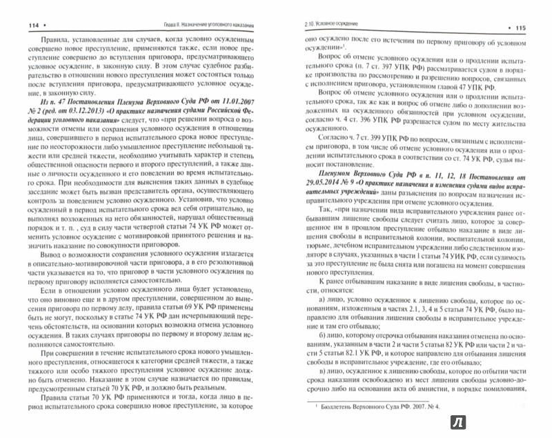 Иллюстрация 1 из 13 для Правила назначения уголовного наказания. Учебно-практическое пособие для судей - Беспалов, Беспалов, Гордеюк | Лабиринт - книги. Источник: Лабиринт