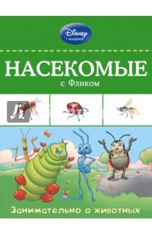 Насекомые с ФликомЖивотный и растительный мир<br>В этой книге - весёлая история о приключениях муравья Флика и других героев Disney, любопытные факты о насекомых, яркие и красочные иллюстрации, а также раздел для закрепления полученных знаний. Прочитав её, малыш не только узнает много интересного, но и разовьёт познавательные способности и структурное мышление, а также получит первый опыт работы с энциклопедической литературой.<br>Издание предназначено для детей младшего школьного возраста.<br>