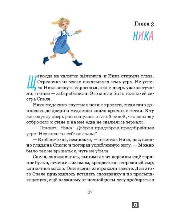 Иллюстрация 1 из 20 для Страна - Дарья Даниличева | Лабиринт - книги. Источник: Лабиринт