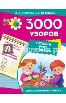 Нефедова Елена Алексеевна, Узорова Ольга Васильевна 3000 узоров. Готовим руку к письму