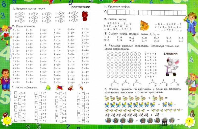 Иллюстрация 1 из 4 для 3000 примеров по математике. 1 класс. Счёт от 6 до 10 - Нефедова, Узорова | Лабиринт - книги. Источник: Лабиринт