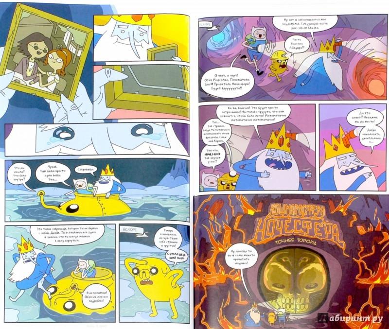 Иллюстрация 1 из 22 для Время приключений с Финном и Джейком. Книга 4 - Райан Норт | Лабиринт - книги. Источник: Лабиринт