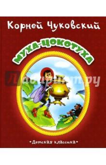 Муха-ЦокотухаСказки и истории для малышей<br>Красочно иллюстрированное издание для малышей.<br>Для чтения взрослыми детям.<br>