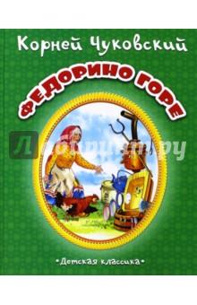 Федорино гореСказки и истории для малышей<br>Красочно иллюстрированное издание для малышей.<br>Для чтения взрослыми детям.<br>