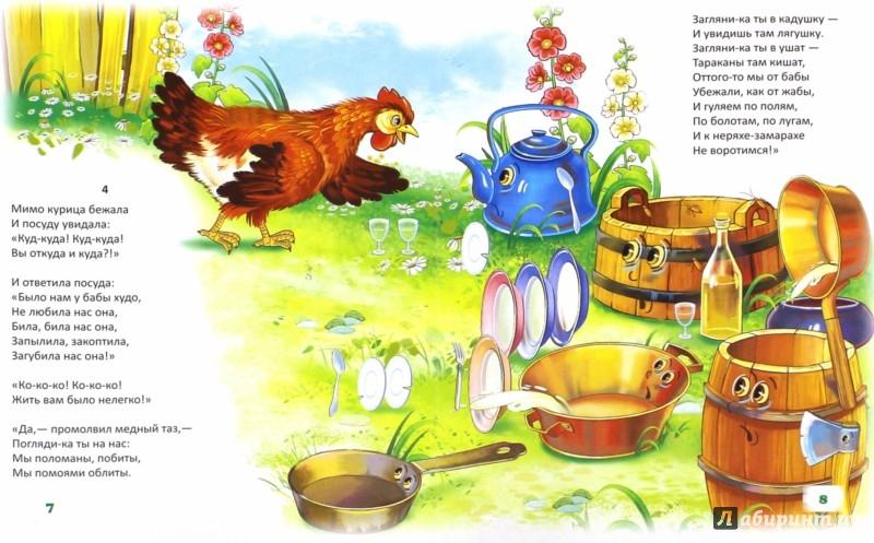 Иллюстрация 1 из 19 для Федорино горе - Корней Чуковский | Лабиринт - книги. Источник: Лабиринт