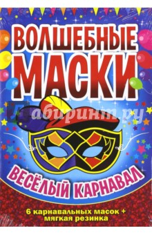 Веселый карнавалМастерим своими руками<br>6 карнавальных масок + мягкая резинка. <br>Новый год, день рождения или другой праздник - это весёлые игры с друзьями, подарки, вкусные угощения и отличное настроение. Ощущение искромётного праздника поможет создать набор карнавальных масок Забавные зверята.<br>В этой книге ты найдёшь б замечательных масок из картона для тебя и твоих друзей, а также мягкую резиночку для крепления масок. Разрешь резиночку на шесть равных частей. К каждой маске с двух сторон привяжи резиночки и раздай маски друзьям. Вместе с ними ты сможешь разыграть представление и просто весело провести время.<br>