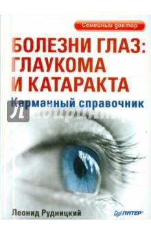 Болезни глаз. Глаукома и катаракта. Карманный справочник