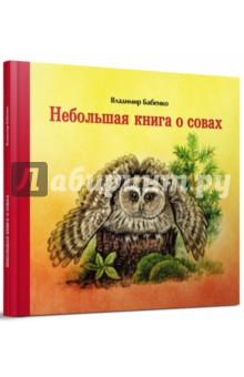 Небольшая книга о совах