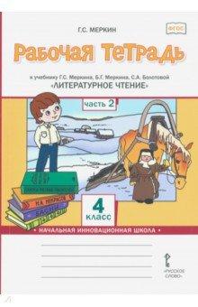 Литературное чтение. 4 класс. Рабочая тетрадь к учебнику Г.С.Меркина. Часть 2