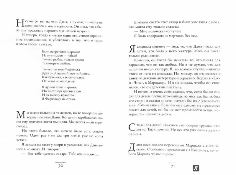 Иллюстрация 1 из 8 для Марина Дурново. Мой муж Даниил Хармс - Владимир Глоцер   Лабиринт - книги. Источник: Лабиринт