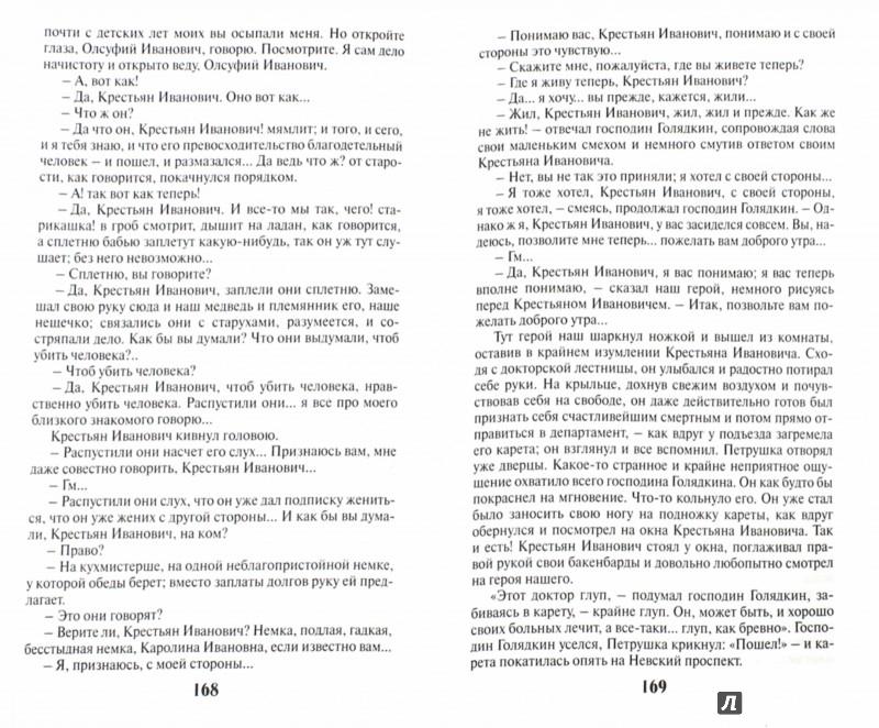 Иллюстрация 1 из 25 для Игрок. Двойник. Кроткая - Федор Достоевский | Лабиринт - книги. Источник: Лабиринт