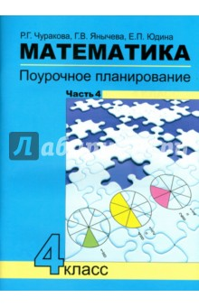 Математика. 4 класс. Поурочное планирование методов и приемов индивидуального подхода к уч. Часть 4