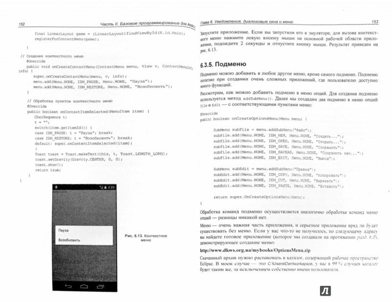 Иллюстрация 1 из 14 для Программирование для Android 5. Самоучитель - Денис Колисниченко | Лабиринт - книги. Источник: Лабиринт