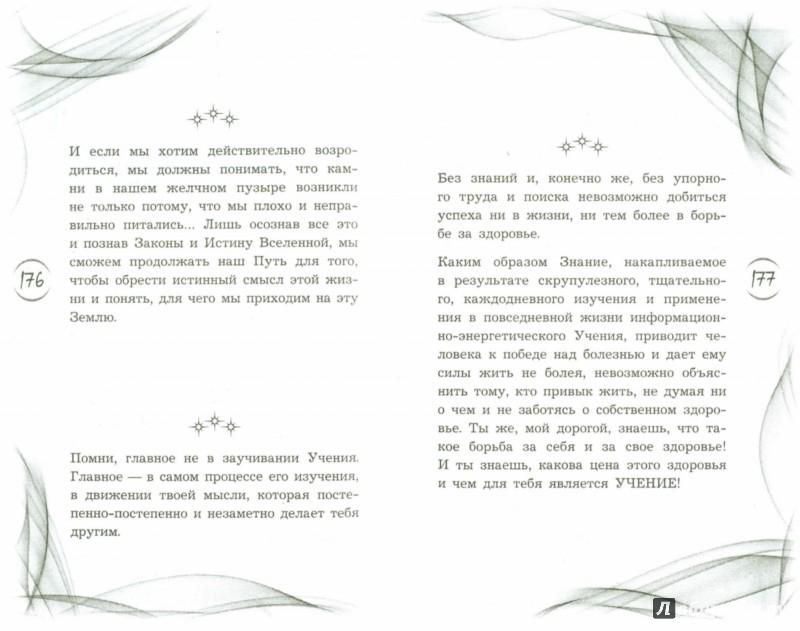 Иллюстрация 1 из 6 для Слово Доктора. О жизни, здоровье и Вселенной - Сергей Коновалов | Лабиринт - книги. Источник: Лабиринт