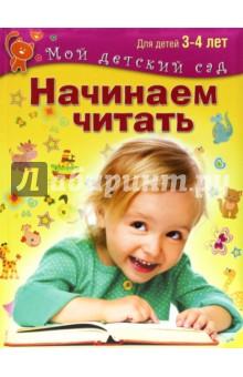 Начинаем читать. Для 3-4 лет. ФГОС ДОЗнакомство с буквами. Азбуки<br>Пришла пора научить вашего ребенка читать и прививать ему любовь к чтению. Советуем вам начать с самого простого: познакомьте малыша с буквами, научите находить их в словах и составлять из букв слоги. В этом важном деле надежным помощником станет эта книга. <br>С помощью занимательных заданий и ярких иллюстраций ваш ребенок: узнает и запомнит все буквы русского алфавита, научится читать слоги и слова, разовьет внимание, логическое мышление  и память. <br>Овладение чтением - новая и довольно сложная задача для ребенка. Однако задания, представленные в этой книге, разработаны на основе простых и понятных методик обучения и позволяют любому взрослому провести с ребенком курс домашнего обучения.<br>