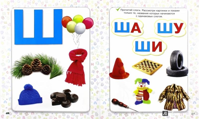 Иллюстрация 1 из 15 для Начинаем читать. Для 3-4 лет. ФГОС ДО - Гаврина, Топоркова, Щербинина, Кутявина | Лабиринт - книги. Источник: Лабиринт