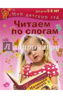 Читаем по слогам. Для 5-6 лет. ФГОС ДООбучение чтению. Буквари<br>Если ваш малыш уже знаком с буквами, эта книга поможет ему научиться читать по слогам. С помощью занимательных заданий и ярких иллюстраций ваш ребенок? Вспомнит все буквы, закрепит навыки слогового чтения, научится читать слова, предложения и тексты, разовьет внимание, логическое мышление и память. <br>Овладение чтением  - новая и довольно сложная задача для ребенка. Однако задания, представленные в этой книге, разработаны на основе простых и понятных методик обучения и позволяют любому взрослому провести с ребенком курс домашнего обучения. <br>Дошкольники, занимавшиеся по этим методикам, успешно проходили тестирование в самые престижные гимназии.<br>