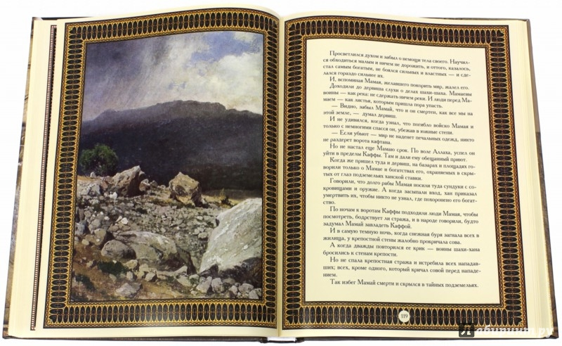 Иллюстрация 1 из 17 для Легенды Древней Тавриды | Лабиринт - книги. Источник: Лабиринт