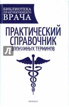 Практический справочник эпонимных терминовВнутренние болезни. Диагностика<br>Справочник содержит свыше 2500 симптомов, рефлексов, феноменов, законов, проб из 10 клинических разделов медицины: акушерства и гинекологии, внутренних болезней, дерматовенерологии, инфекционных болезней, неврологии, оториноларингологии, офтальмологии, психиатрии, травматологии и ортопедии, хирургических болезней. Термины систематизированы в алфавитном порядке, приводится их объяснение и наиболее часто встречаемые синонимы. В конце книги размещен предметный указатель, обращаясь к которому читатель без труда найдет термин из интересующего его раздела медицины. Необходимым условием, которого придерживались авторы при составлении справочника, является то, что все симптомы, приведенные в нем, используются в настоящее время в клинической практике и согласуется с требованиями учебных программ ФГОС ВПО по специальностям 060101 65 - Лечебное дело и 060103 65 - Педиатрия.<br>Справочник предназначен широкому кругу врачей клинических специальностей, интернам и ординаторам, студентам медицинских вузов.<br>