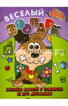 Веселый зоопарк. Играем вместе с Тобиком и его друзьямиРаскраски с играми и заданиями<br>Замечательная раскраска Веселый зоопарк обязательно понравится вашему малышу - скучать ему не придется! Сначала нужно раскрасить героя, а потом сделать ему смешную рожицу из наклеек - полный простор для творчества. Эта книга очень полезна: она развивает логическое и художественное мышление ребенка, моторику его пальчиков, внимательность и аккуратность.<br>Для детей дошкольного возраста.<br>