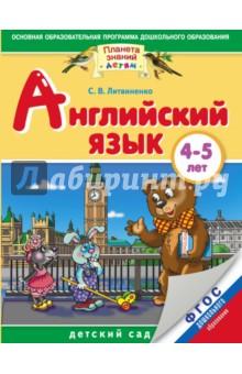 Английский язык. 4-5 лет. ФГОС ДО