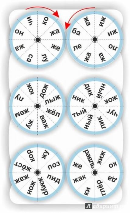 Иллюстрация 1 из 19 для Логодиски. Карточки с заданиями - Грознова, Комахина | Лабиринт - игрушки. Источник: Лабиринт