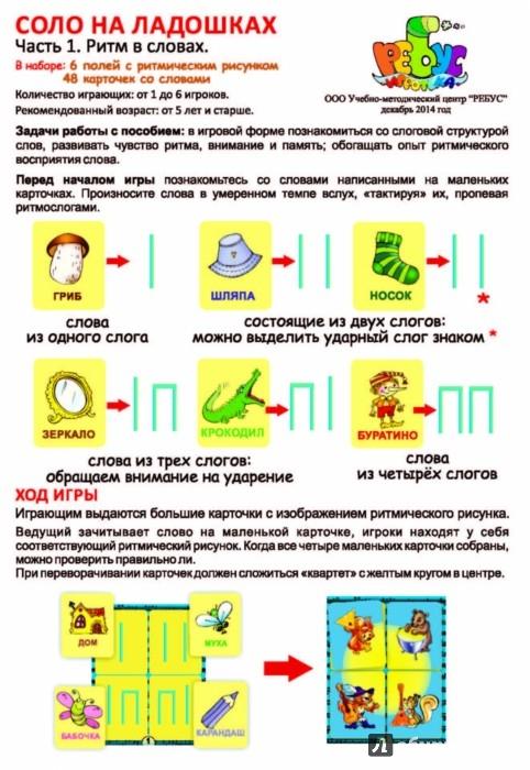 Иллюстрация 1 из 6 для Соло на ладошках. Лото. Часть 1 - Борисова, Липнева | Лабиринт - игрушки. Источник: Лабиринт