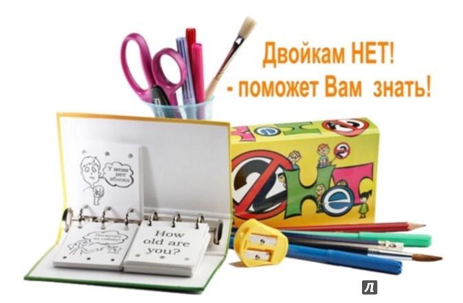 """Иллюстрация 1 из 7 для Карточки для заучивания """"Математика""""   Лабиринт - игрушки. Источник: Лабиринт"""