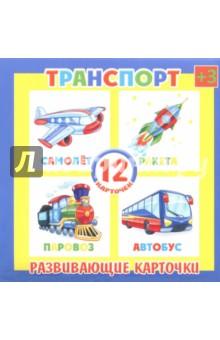 Развивающие карточки Транспорт (12 штук) (37269-50)