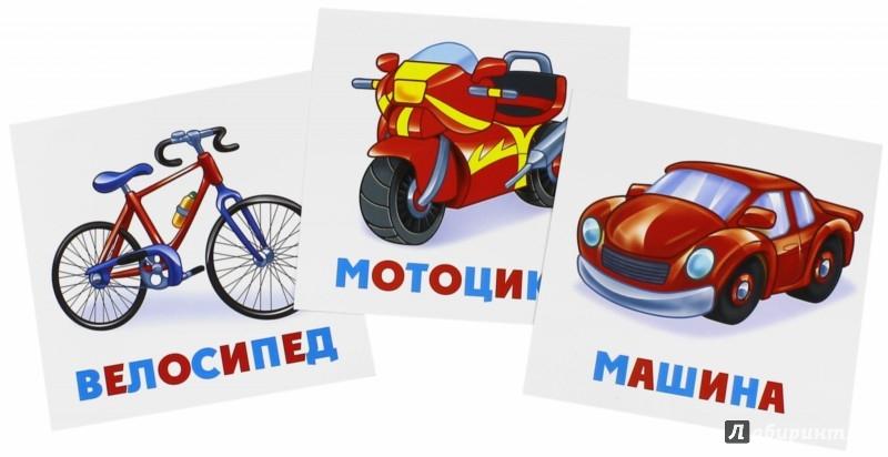 Иллюстрация 1 из 7 для Развивающие карточки Транспорт (12 штук) (37269-50) | Лабиринт - книги. Источник: Лабиринт