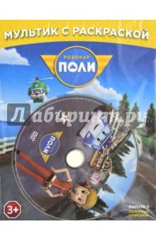 Робокар Поли. Любимые серии Джин + раскраска (DVD)