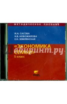 Экономика семьи. 5 класс. Методическое пособие (CD)