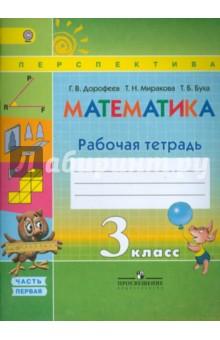 Математика. 3 класс. Рабочая тетрадь.  В 2 частях. Часть 1. ФГОС