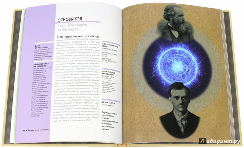 Иллюстрация 1 из 17 для Квантовая теория - Клегг, Болл, Клиффорд | Лабиринт - книги. Источник: Лабиринт