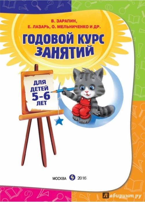Иллюстрация 1 из 54 для Годовой курс занятий. Для детей 5-6 лет. ФГОС - Зарапин, Лазарь, Мельниченко | Лабиринт - книги. Источник: Лабиринт