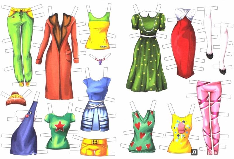 Иллюстрация 1 из 22 для Самая модная | Лабиринт - игрушки. Источник: Лабиринт