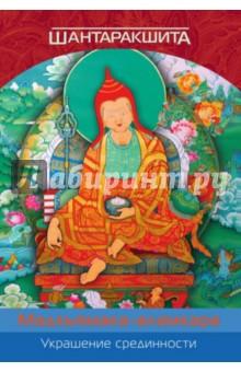 Украшение срединностиРелигии мира<br>Шантаракшита (Santarakita, 725-788) был первым проповедником Дхармы в Тибете и основателем первого тибетского буддийского монастыря Самье. Украшение срединности (санскр. Madhyamakalakara) вместе с автокомментарием - главная работа, где Шантаракшита излагает свое личное понимание буддийского воззрения, сводя воедино три основных направления буддийской философии - психологический подход йогачары, диалектику мадхьямаки и логику Дигнаги-Дхармакирти. Тибетская классификация обозначила позицию этого текста как йогачара-мадхьямака-сватантрика (санскр. yogacara-madhyamаka-svatantrika) и считает ее важным самостоятельным направлением в мадхьямаке.<br>Коренной текст Украшения срединности уже неоднократно переводился на английский язык, однако автокомментарий Шантаракшиты здесь переводится на европейский язык впервые. Перевод трактата Шантаракшиты на русский язык выполнен по совету Его Святейшества Далай-ламы XIV. Книга предназначена для всех изучающих буддийскую философию.<br>