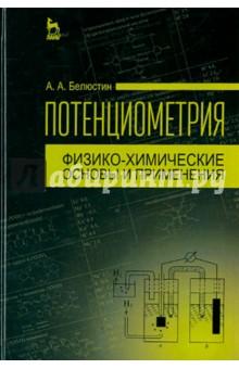 Потенциометрия. Физико-химические основы и применения. Учебное пособиеФизические науки. Астрономия<br>Потенциометрия - измерение электродвижущей силы (ЭДС) равновесной разности потенциалов между электродами гальванической ячейки. Потенциометрия включает в себя рН-метрию, ионометрию с ионоселективными электродами и оксредметрию.<br>В учебном пособии описаны теоретические основы потенциометрии и применение потенциометрического метода в физической, аналитической химии, электрохимии, биологии, медицине, химическом производстве.<br>Предмет изложен на двух уровнях сложности: первичное знакомство с основами (первый уровень); углубление и детализация сведений (второй уровень). В книге представлены последние достижения в рассматриваемой области науки.<br>Настоящее учебное пособие предназначено для обучения бакалавров (первый уровень) и магистров, а также аспирантов (второй уровень) на естественнонаучных (в частности, химическом и биологическом) факультетах университетов. Пособие полезно специалистам химикам-аналитикам и физико-химикам, биологам и геологам, инженерно-техническим работникам, измеряющим рН и окислительно-восстановительные потенциалы на химическом, фармацевтическом и т.п. производствах.<br>