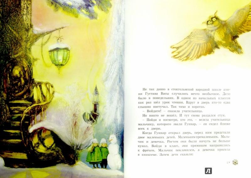 Иллюстрация 1 из 88 для Крошка Нильс Карлсон - Астрид Линдгрен | Лабиринт - книги. Источник: Лабиринт