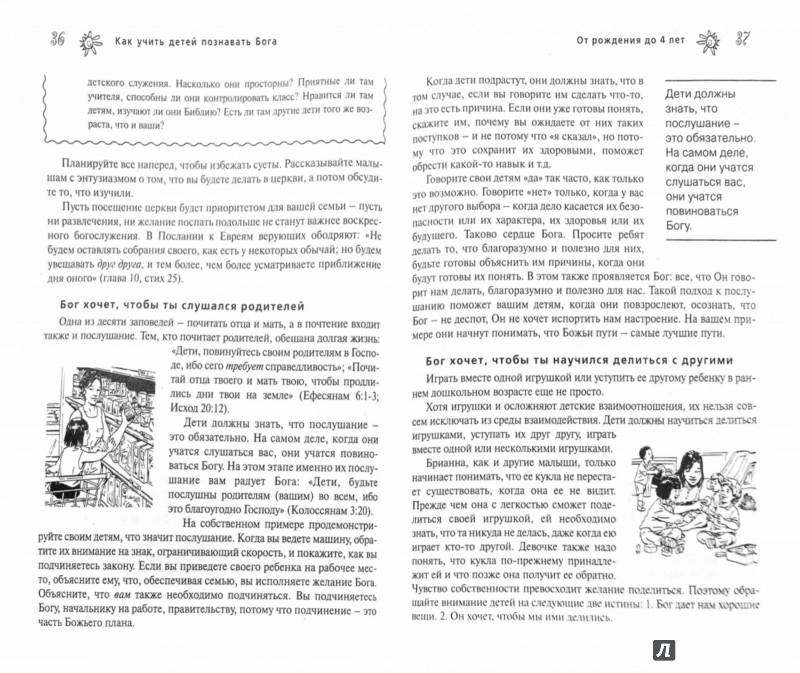 Иллюстрация 1 из 27 для Как учить детей познавать Бога - Трент, Осборн, Брунер | Лабиринт - книги. Источник: Лабиринт