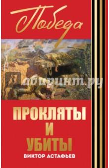 Прокляты и убиты, Астафьев Виктор Петрович
