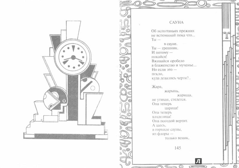 Иллюстрация 1 из 10 для Мы долгое эхо друг друга - Роберт Рождественский | Лабиринт - книги. Источник: Лабиринт