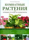 Татьяна Смирнова: Комнатные растения. Календарь по уходу на каждый месяц