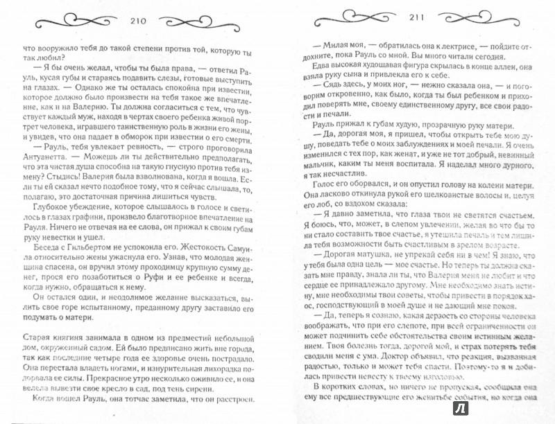 Иллюстрация 1 из 14 для Тайная помолвка - Вера Крыжановская | Лабиринт - книги. Источник: Лабиринт