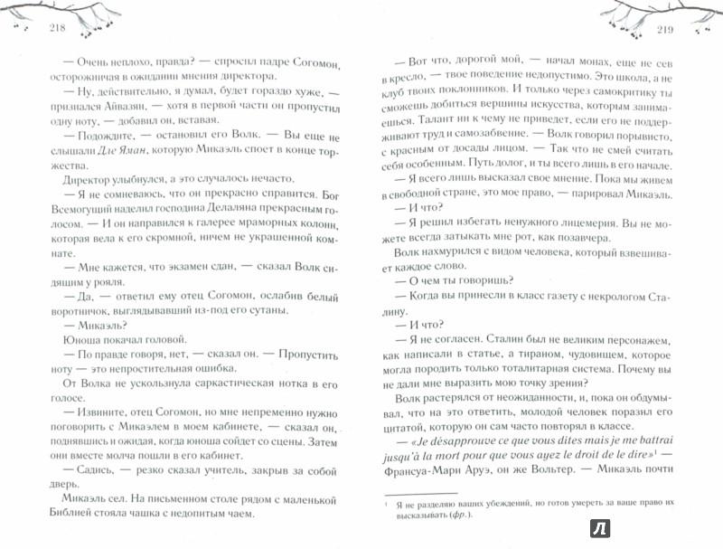 Иллюстрация 1 из 18 для Дети разлуки - Васкен Берберян | Лабиринт - книги. Источник: Лабиринт