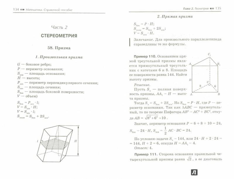 Иллюстрация 1 из 10 для Математика. Справочное пособие для подготовки к ОГЭ и ЕГЭ - Эдуард Балаян   Лабиринт - книги. Источник: Лабиринт